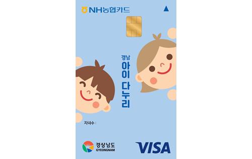경남 아이다누리카드(신용)