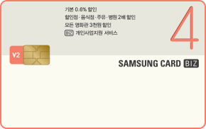 삼성카드 BIZ 4 V2