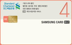 SC제일은행 삼성카드 BIZ 4 V2