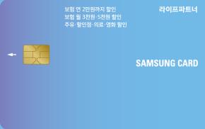 라이프파트너 삼성카드