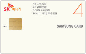 SK에너지 삼성카드 4