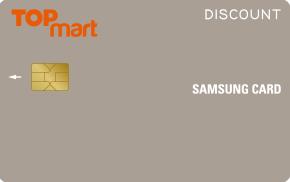 탑마트 삼성카드 DISCOUNT