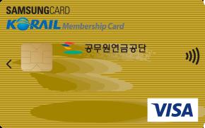 코레일멤버십공무원연금 삼성카드