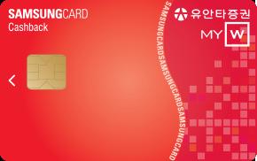 동양증권WCMA 삼성펀드리워드카드