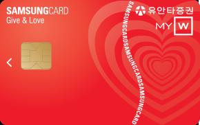 동양증권WCMA기브앤러브 삼성카드
