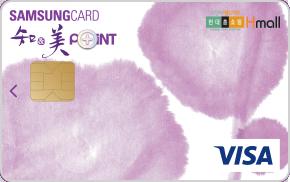 현대홈쇼핑 삼성지엔미포인트카드