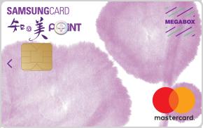 메가티즌 삼성지엔미포인트카드