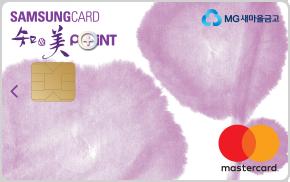새마을금고 삼성지엔미포인트카드
