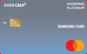 삼성증권CMA+신세계 삼성쇼핑플래티늄카드