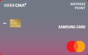 삼성증권CMA+신세계 삼성애니패스포인트카드