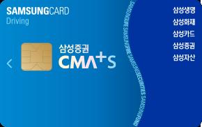 삼성증권CMA+S 드라이빙카드