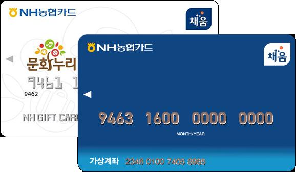 NH문화누리카드