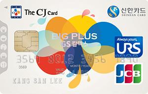 The CJ GS칼텍스 신한카드 BigPlus