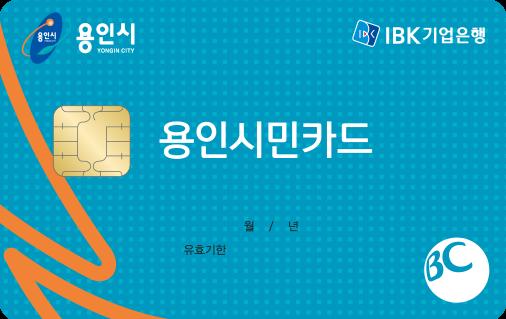 IBK 용인 시민카드(신용)