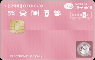 [DGB대구] 현대백화점 체크카드