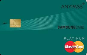 삼성카드 애니패스 +