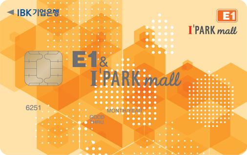 E1&아이파크 백화점 카드