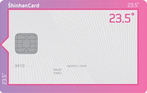 신한카드 23.5