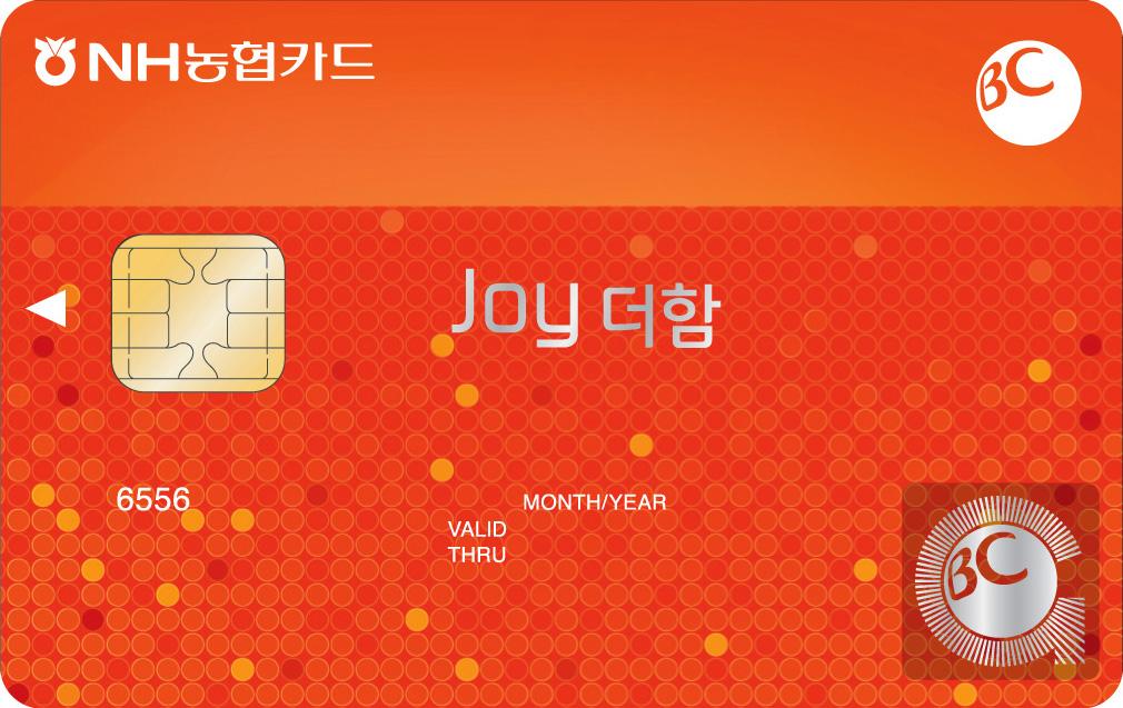 NH 농협 JOY 더함 카드