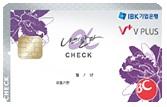 V PLUS IBK체크카드