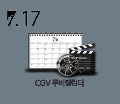 CGV 무비캘린더