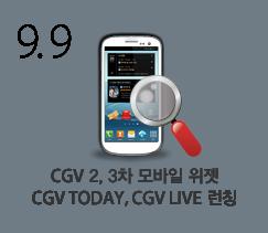 CGV 2, 3차 모바일 위젯 CGV TODAY, CGV LIVE 런칭