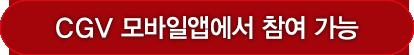CGV 모바일 앱에서 참여가능