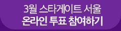3월 스타게이트 서울 온라인 투표 참여하기