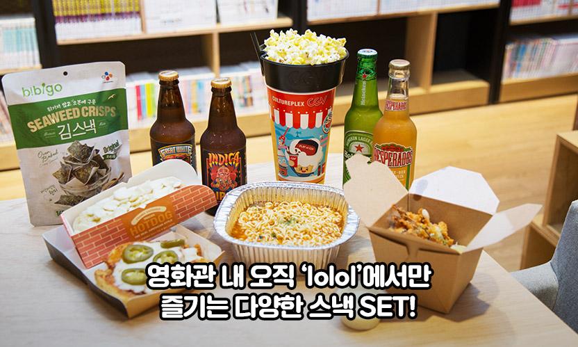 영화관 내 오직 'lolol'에서만 즐기는 다양한 스낵 SET!