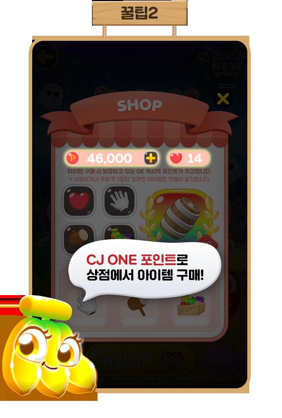 CJ ONE 포인트로 상점에서 아이템 구매!