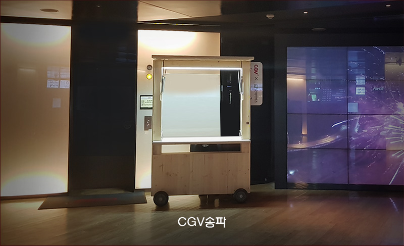 CGV 송파