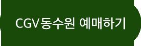 CGV 동수원