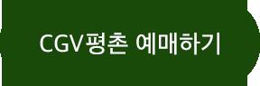 CGV 평촌
