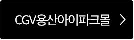 CGV 용산아이파크몰