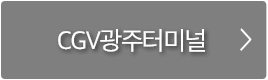 CGV 광주터미널