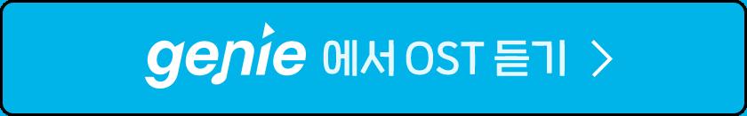Genie 에서 OST 듣기
