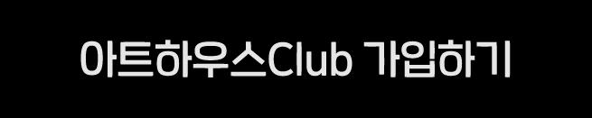 아트하우스 CLUB 가입하기