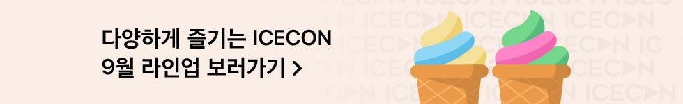 다양하게 즐기는 ICECON 9월 라인업 보러가기