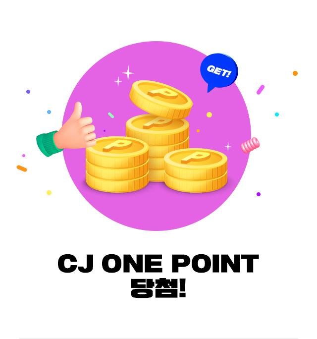 CJ ONE POINT 500p 당첨!
