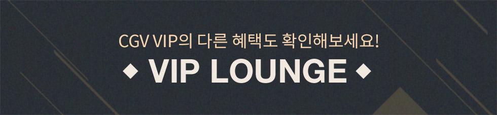 VIP 라운지 바로가기
