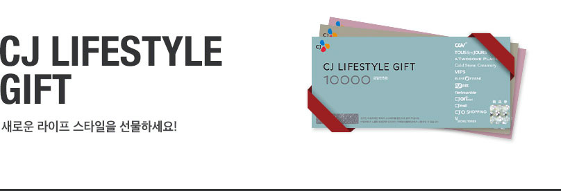 CJ LIFESTYLE Gift  - 새로운 라이프 스타일을 선물하세요!