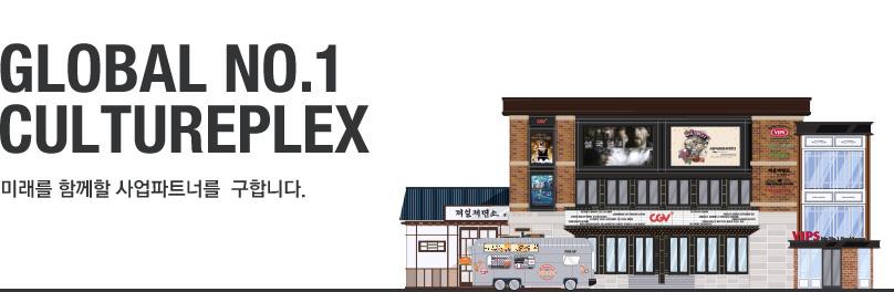 GLOBAL NO.1 CULTUREPLEX - 미래를 함께 할 사업파트너를 구합니다.