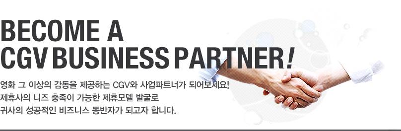 CGV ADVERTISING - 국내 최대의 멀티 엔터테인먼트 플랫폼과 함께하세요