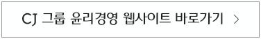 CJ 그룹 윤리경영 웹사이트 바로가기