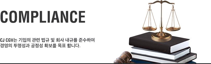 Compliance - CJ CGV는 기업의 관련 법규 및 회사 내규를 준수하여 경영의 투명성과 공정성 확보를 목표 합니다.