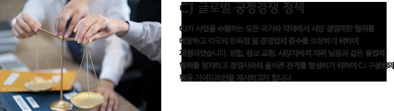 CJ 글로벌 공정경쟁 정책