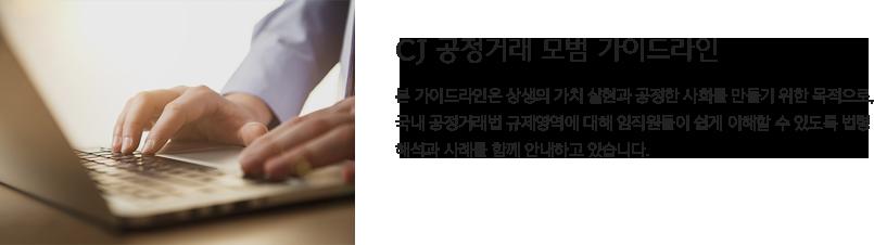 CJ 공정거래 모범 가이드라인