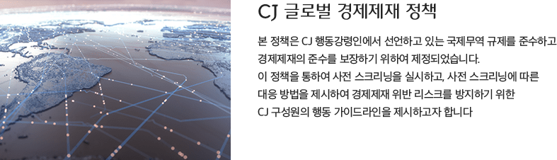 CJ글로벌 경제제재 정책
