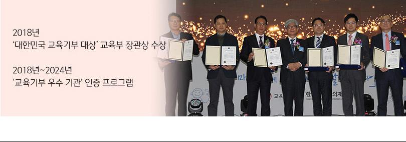 2018년 대한민국 교육기부 대상 - 교육부 장관상 수상 및'교육기부 우수 기관' 인증 수여