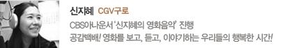 신지혜 아나운서 구로. cbs아나운서 '신지혜의 영화음악'진행. 공감백배! 영화를 보고, 듣고, 이야기하는 우리들의 행복한 시간!